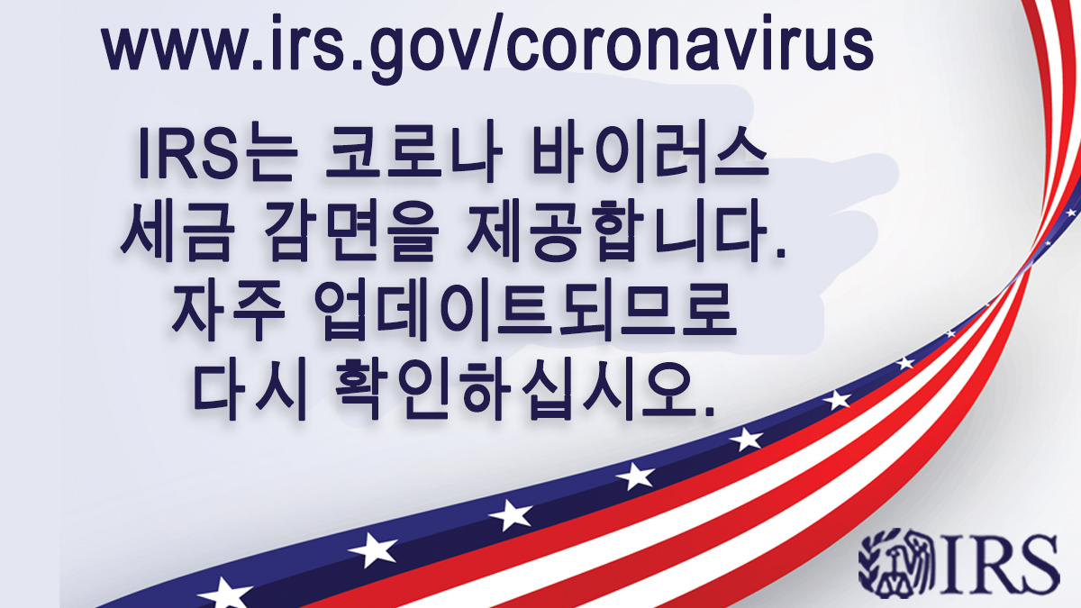 Graphic in Korean: The IRS is offering coronavirus tax relief. Check updates at www.irs.gov/coronavirus