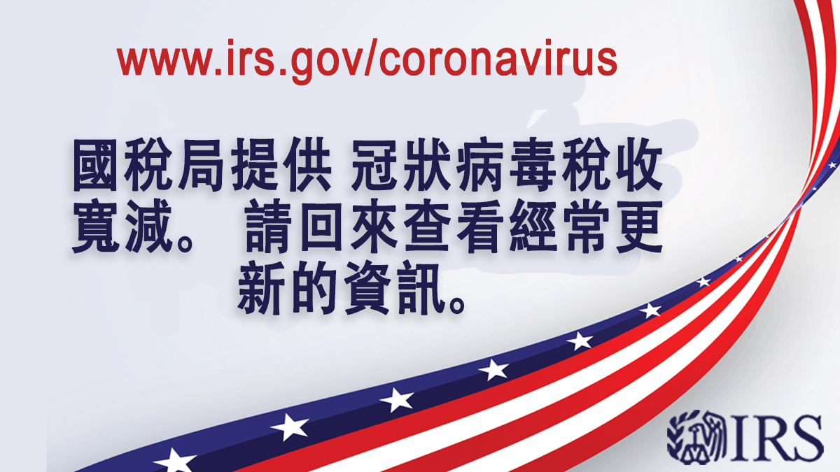 Graphic in Spanish: The IRS is offering coronavirus tax relief. Check updates at www.irs.gov/coronavirus