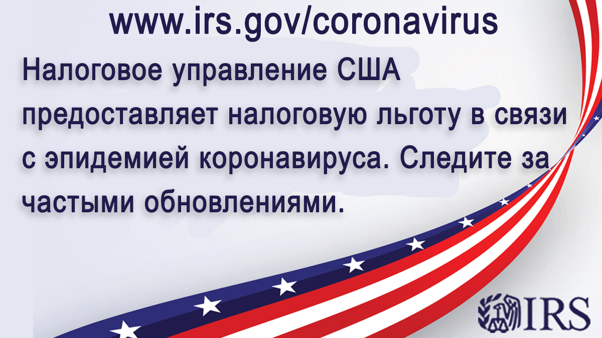 Graphic in Russian: The IRS is offering coronavirus tax relief. Check updates at www.irs.gov/coronavirus